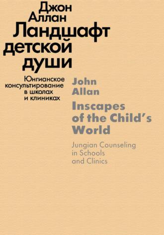 Джон Аллан, Ландшафт детской души. Юнгианское консультирование в школах и клиниках