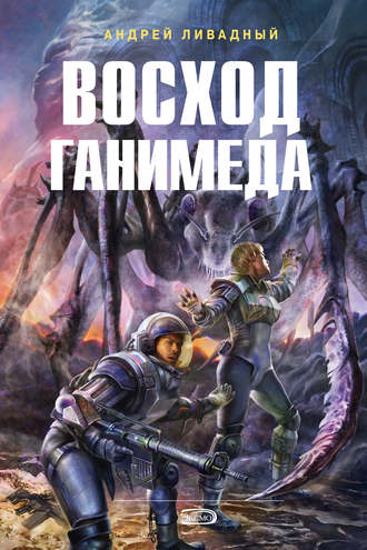 Андрей Ливадный, Восход Ганимеда