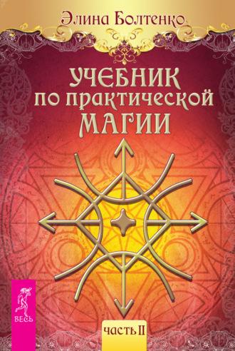 Элина Болтенко, Учебник по практической магии. Часть 2