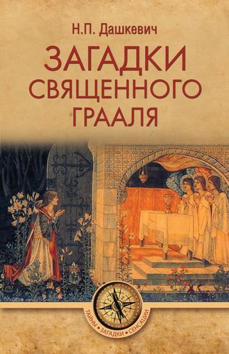 Николай Дашкевич, Загадки священного Грааля