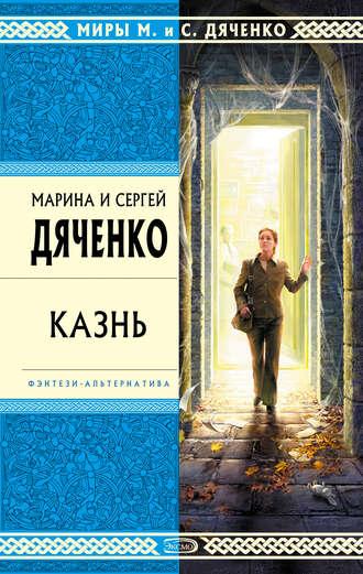 Марина и Сергей Дяченко, Казнь