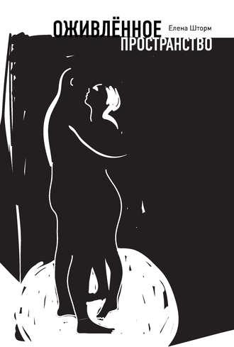 Елена Шторм, Оживлённое пространство