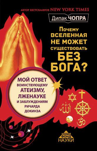 Дипак Чопра, Почему Вселенная не может существовать без Бога? Мой ответ воинствующему атеизму, лженауке и заблуждениям Ричарда Докинза