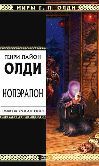 Генри Олди, Нопэрапон, или По образу и подобию