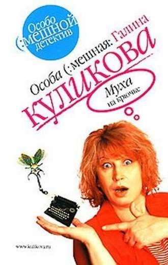 Галина Куликова, Муха на крючке