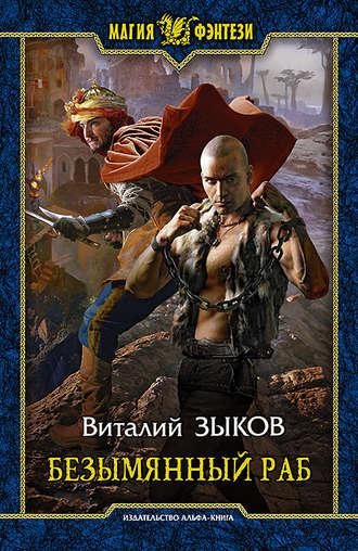 Виталий Зыков, Безымянный раб