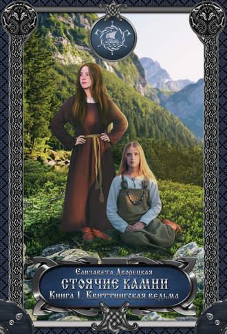 Елизавета Дворецкая, Стоячие камни. Книга 1: Квиттинская ведьма