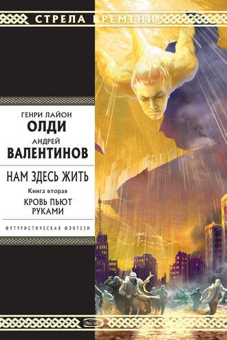 Генри Олди, Андрей Валентинов, Кровь пьют руками