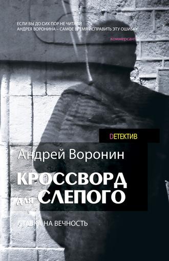 Андрей Воронин, Кроссворд для Слепого
