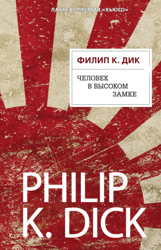 Филип Дик, Человек в Высоком замке