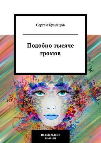 Сергей Кузнецов, Подобно тысяче громов
