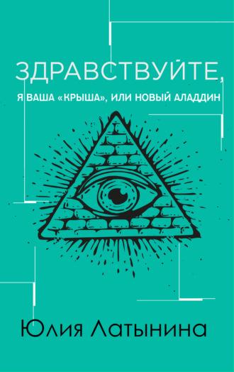 Юлия Латынина, Здравствуйте, я ваша «крыша», или Новый Аладдин