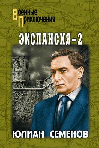 Юлиан Семенов, Экспансия-2