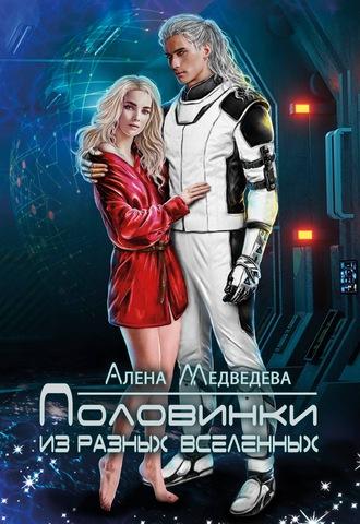 Алёна Медведева, Половинки из разных вселенных