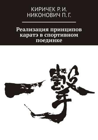 Роман Киричек, Павел Никонович, Реализация исходных принципов каратэ в спортивном поединке