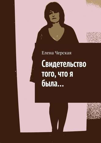 Елена Черская, Свидетельство того, что я была…