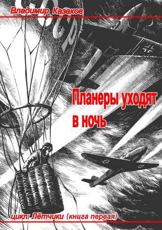 Владимир Казаков, Планеры уходят вночь