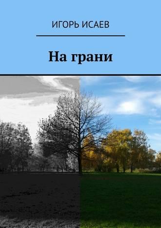 Игорь Исаев, Награни
