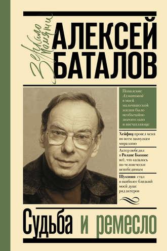 Алексей Баталов, Судьба и ремесло