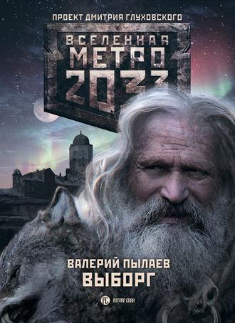 Валерий Пылаев Метро 2033. Выборг