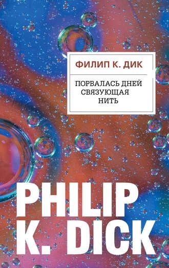 Филип Дик, Порвалась дней связующая нить