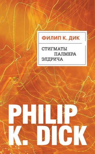 Филип Дик, Стигматы Палмера Элдрича