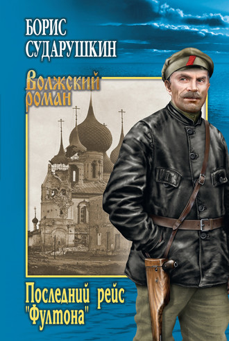 Борис Сударушкин, Последний рейс «Фултона»