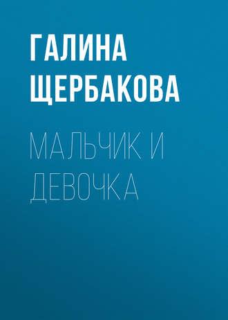 Галина Щербакова, Мальчик и девочка