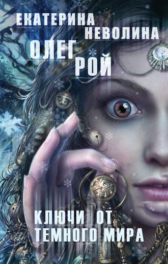 Олег Рой, Екатерина Неволина, Ключи от темного мира