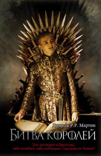 Джордж Мартин, Битва королей