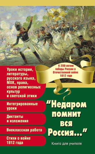 Сборник, Михаил Нянковский, «Недаром помнит вся Россия…» К 200-летию победы России в Отечественной войне 1812 года