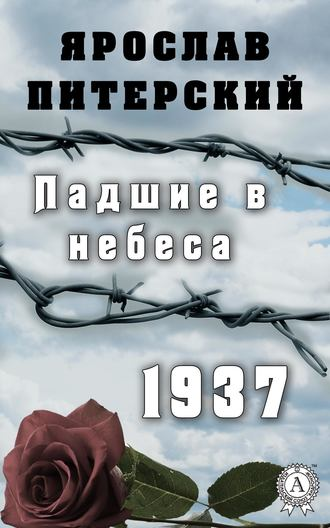 Ярослав Питерский, Падшие в небеса.1937