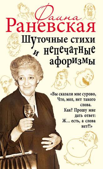 Фаина Раневская, Шуточные стихи и непечатные афоризмы
