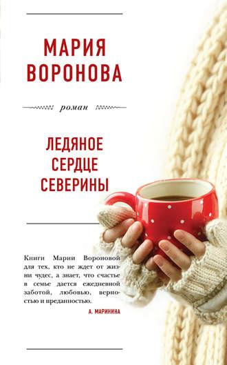 Мария Воронова, Ледяное сердце Северины