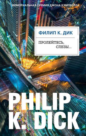 Филип Дик, Пролейтесь, слезы…