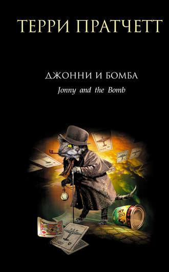 Терри Пратчетт, Джонни и бомба