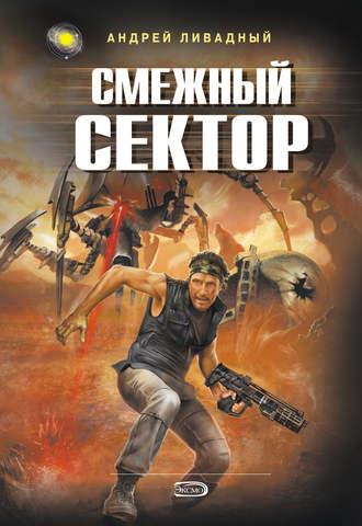 Андрей Ливадный, Смежный сектор