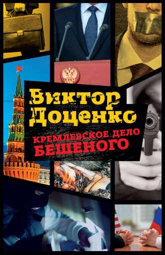 Виктор Доценко, Кремлевское дело Бешеного