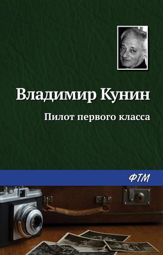 Владимир Кунин, Пилот первого класса