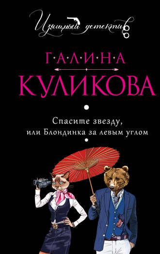 Галина Куликова, Спасите звезду, или Блондинка за левым углом