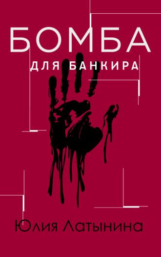 Юлия Латынина, Бомба для банкира