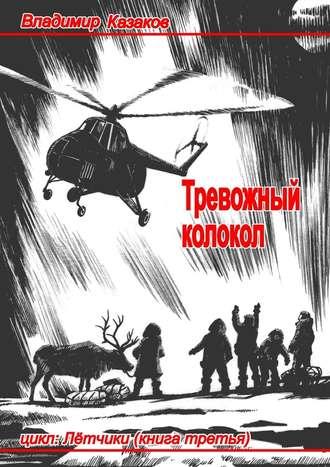 Владимир Казаков, Тревожный колокол