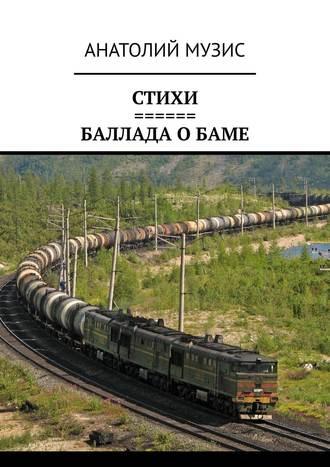 Анатолий Музис, СТИХИ. БАЛЛАДА О БАМе
