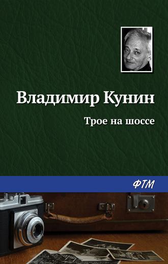 Владимир Кунин, Трое на шоссе