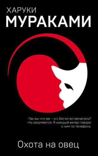 Харуки Мураками, Охота на овец