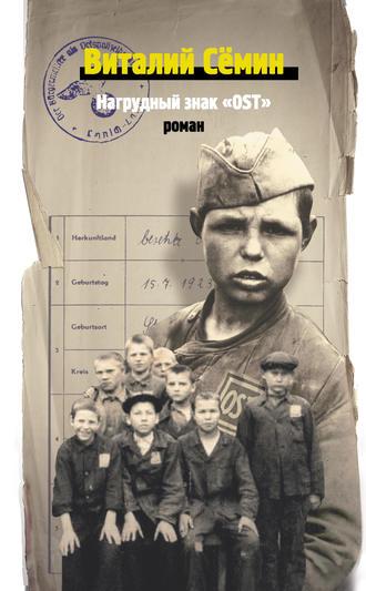 Виталий Сёмин, Нагрудный знак «OST» (сборник)