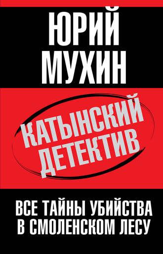 Юрий Мухин, Катынский детектив. Все тайны убийства в смоленском лесу