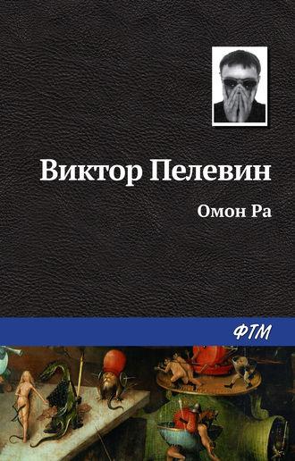 Виктор Пелевин, Омон Ра