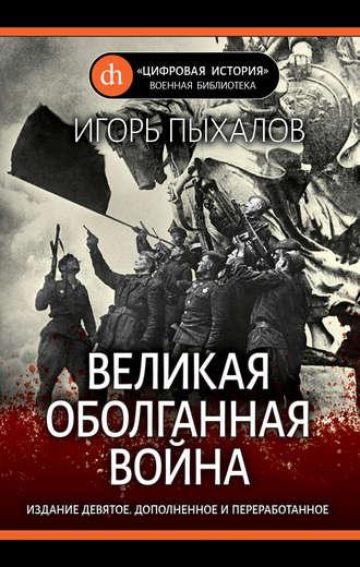Игорь Пыхалов, Великая оболганная война