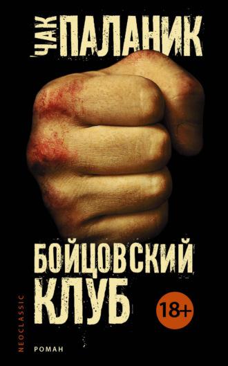 Чак Паланик, Бойцовский клуб